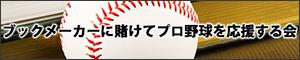 ブックメーカーに賭けてプロ野球を応援する会